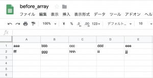 before_array