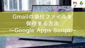 Gmailの添付ファイルを保存する方法