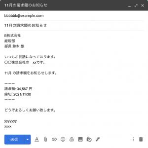 Gmailのサンプル2