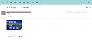 Gmailの添付ファイル画面