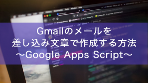 Gmailのメールを差し込み文章で作成する方法